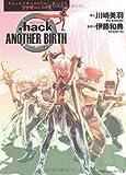 .hack//Another Birth―もうひとつの誕生〈Vol.4〉絶対包囲 (角川スニーカー文庫)