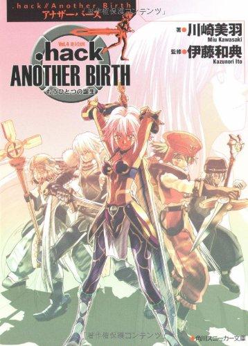 .hack//Another Birth―もうひとつの誕生〈Vol.4〉絶対包囲 (角川スニーカー文庫)の詳細を見る