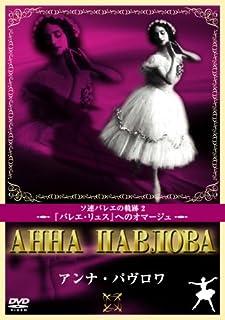 アンナ・パブロワ