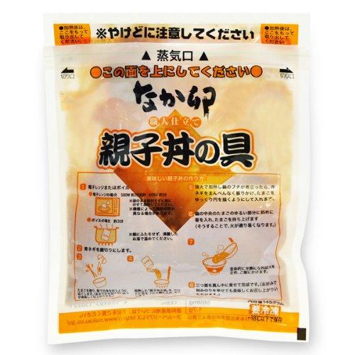 なか卯 国産親子丼の具(DS) 145g 10個セット 冷凍 -