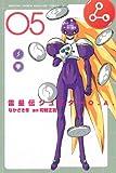 雷星伝ジュピターO.A.(5) (講談社コミックス月刊マガジン)