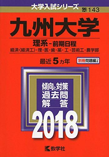 九州大学(理系−前期日程) (2018年版大学入試シリーズ)