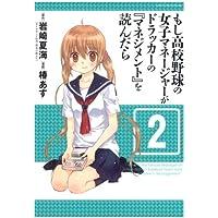 もし高校野球の女子マネージャーがドラッカーの『マネジメント』を読んだら 2 (ジャンプコミックス デラックス)