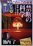 この人この世界 2005年12月ー2006年1 (NHK知るを楽しむ/月)