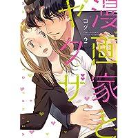 漫画家とヤクザ 2【ブックマーカー特典付】 (ラブコフレコミックス)