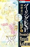 ツーリングEXP. Euro 6 (花とゆめコミックス)