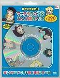 世界名作童話9 マッチうりの少女/ふしぎの国のアリス 新装版 (DVD知育シリーズ)