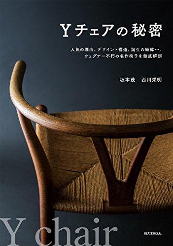 Yチェアの秘密: 人気の理由、デザイン・構造、誕生の経緯…、ウェグナー不朽の名作椅子を徹底解剖