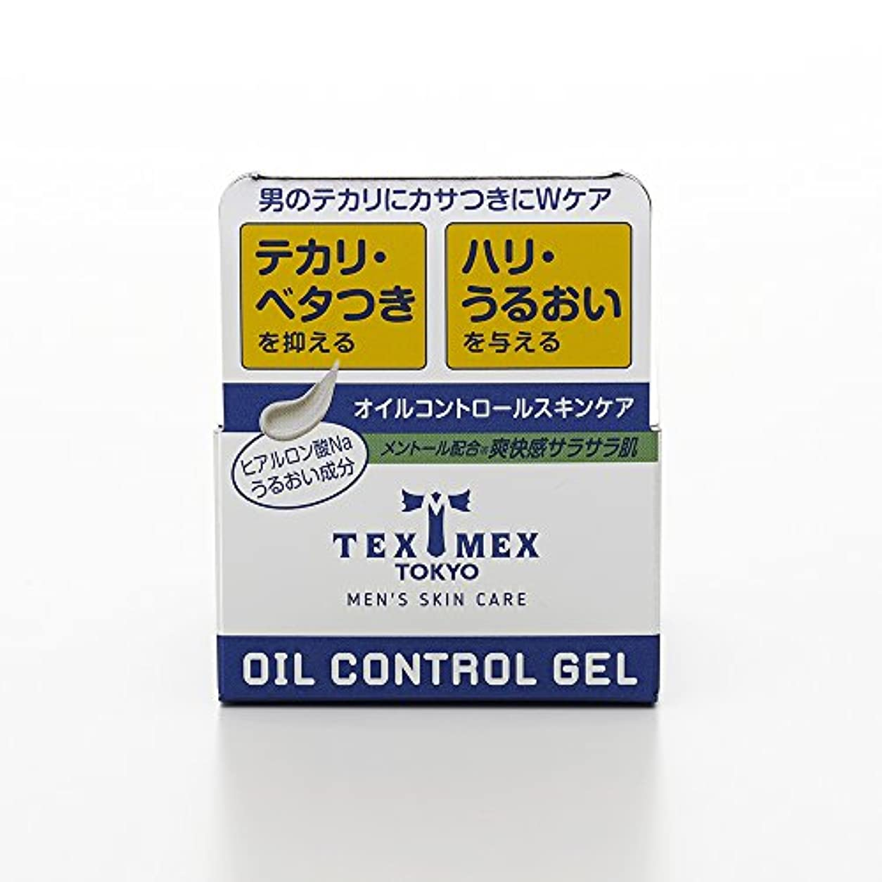 むしゃむしゃ超音速学ぶテックスメックス オイルコントロールジェル 24g (テカリ防止ジェル) 【塗るだけでサラサラ肌に】