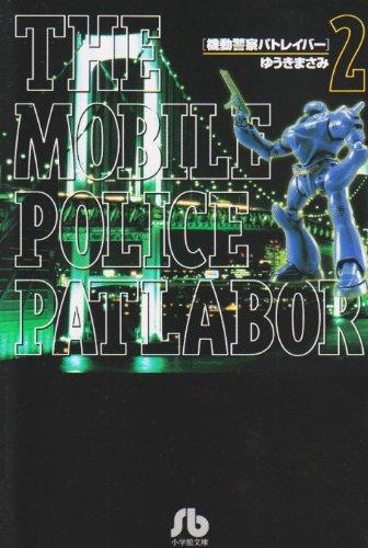機動警察パトレイバー (2) (小学館文庫)の詳細を見る