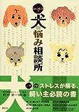 Dr.ノムラの犬の悩み相談所 (Inu to Issho ni Series) 画像