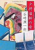 少将滋幹の母 (中公文庫)