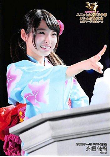 【久保怜音】 公式生写真 AKB48 第7回じゃんけん大会2016 ステージVer. B