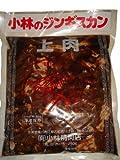 北海道滝川市 小林のジンギスカン 上肉 1kg(味付)