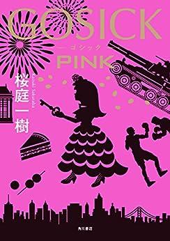 [桜庭 一樹]のGOSICK PINK GOSICK グレイウルフ探偵社編 (角川書店単行本)