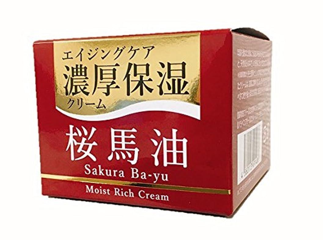 ソーダ水和動桜馬油 80g