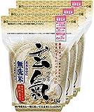 無農薬 発芽玄米 玄氣(げんき)1.5㎏(真空パック)×3袋