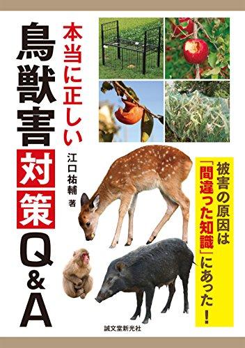 本当に正しい鳥獣害対策Q&A: 被害の原因は「間違った知識」にあった!の詳細を見る