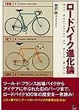 ロードバイク進化論 画像