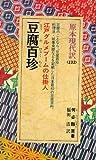豆腐百珍 (教育社新書―原本現代訳)