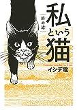 私という猫  ~終の道~ (バーズコミックス スペシャル)