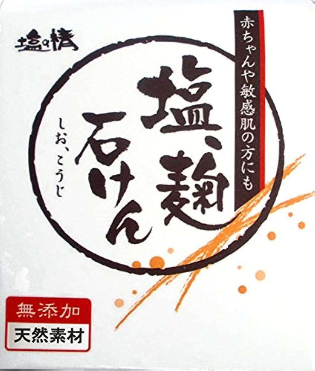 巻き戻す慣れている保全ダイム 塩の精 無添加 塩、麹石けん 80g