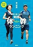 実践・体幹ランニング DVD付き 確実に速くなる! 画像