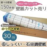 [グループ6]m単位の購入よりお買得/選べる150種類 生のり付き壁紙30m/しっくい・石目調壁紙【CC-VS7049】/JQ