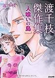 渡千枝傑作集人喰いの島 (ホラーMコミック文庫)