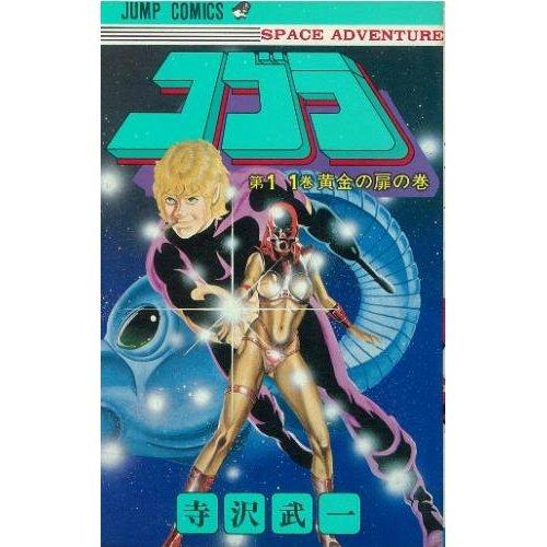 コブラ 11 (ジャンプコミックス)