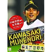 2009年度版 川崎宗則選手カレンダー KAWASAKI STYLE
