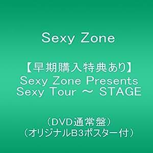 【早期購入特典あり】Sexy Zone Presents Sexy Tour ~ STAGE(DVD通常盤)(オリジナルB3ポスター付)