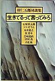 生きてるって言ってみろ―羽仁五郎対談集 (1976年)