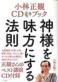 小林正観CDブック 神様を味方にする法則 (CD付き) 画像