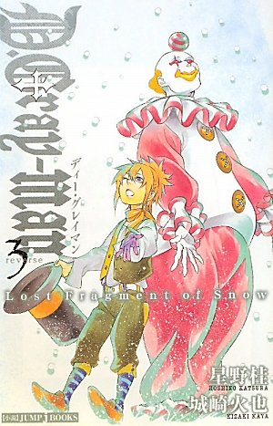 D.Gray-man reverse 3 Lost Fragment of Snow (JUMP j BOOKS)