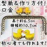 【INAZUMA】 アヒルのひねりのがま口 口金 型紙付 角型 約10.5cm幅 BK-1076 アンティークゴールド