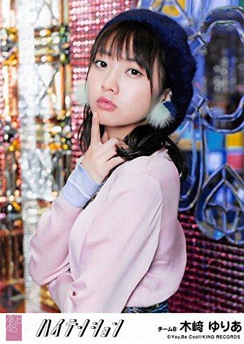 【木崎ゆりあ】 公式生写真 AKB48 ハイテンション 劇場盤 選抜Ver.