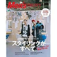 Men's PREPPY (メンズ プレッピー) 2017年 3月号 (表紙・特集 OCEAN TOKYO)