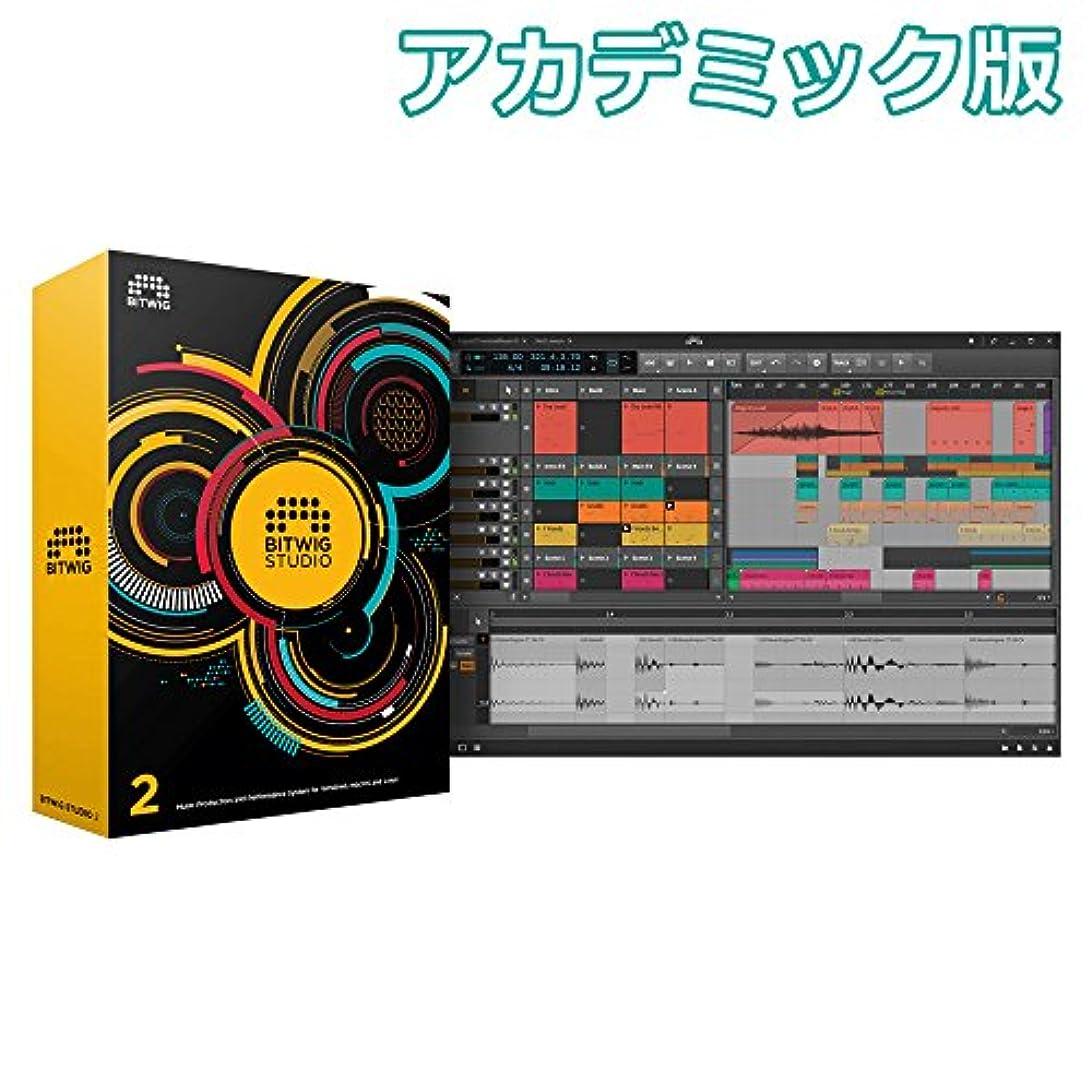 加速する火傷鈍いBITWIG STUDIO 2 アカデミック版 音楽制作ソフト ビットウィグ