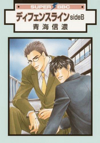 ディフェンスライン sideB (新装版) (スーパービーボーイコミックス)