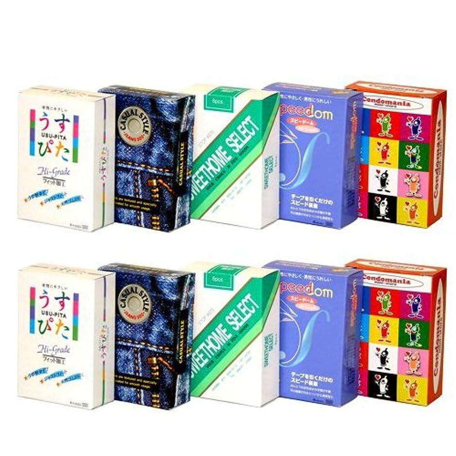 二次磁器アクセサリータバコサイズ コンドームセット×2セット (計10箱)