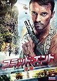 ブラッド・エンド 後編[DVD]