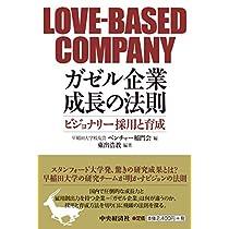 ガゼル企業 成長の法則 -ビジョナリー採用と育成- (LOVE-BASED COMPANY)