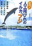 とべ!人工尾びれのイルカ「フジ」―世界初のプロジェクトに挑戦した人びと (感動ノンフィクションシリーズ)