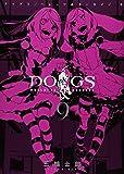 DOGS/BULLETS & CARNAGE 9 (ヤングジャンプコミックス)