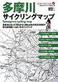 多摩川サイクリングマップ―A5判ポケットサイズ(じてんしゃといっしょにくらす自転車生活How to books 5)