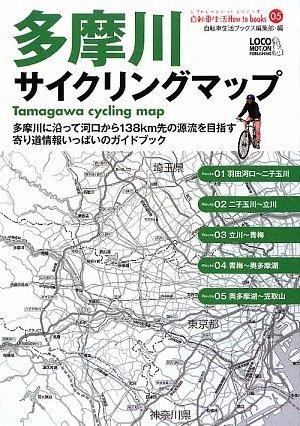 多摩川サイクリングマップ―A5判ポケットサイズ(じてんしゃといっしょにくらす自転車生活How to books 5)の詳細を見る