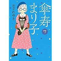 傘寿まり子 コミック 1-7巻セット