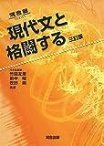 現代文と格闘する (河合塾シリーズ)
