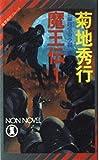 魔王伝〈1〉 (ノン・ノベル)